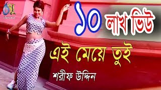 Ei Meye Tui । Sharif Uddin । Bangla New Folk Song