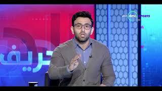"""الحريف - تعرف على أزمة """"محمد صلاح"""" مع الاتحاد المصري لكرة القدم بالكامل مع إبراهيم فايق"""