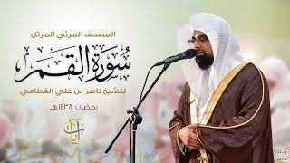 سورة القمر | المصحف المرئي للشيخ ناصر القطامي من رمضان ١٤٣٨هـ | Surah-Qamar