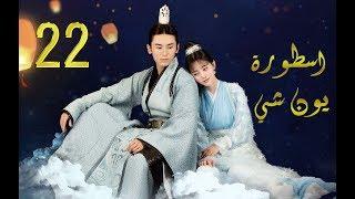 الحلقة 22 من مسلسل (اسطــورة يــون شــي | Legend Of Yun Xi) مترجمة