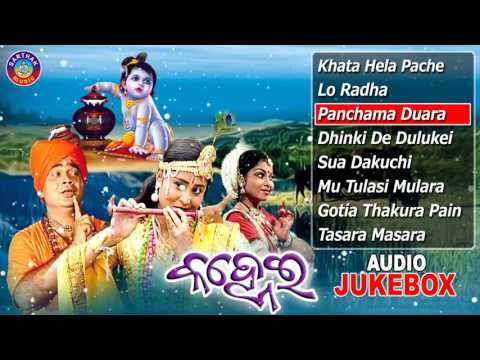Xxx Mp4 KANHEI Odia Krushna Bhajans Full Audio Songs Juke Box Sarthak Music Sidharth Bhakti 3gp Sex