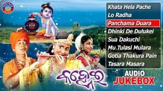 KANHEI Odia Krushna Bhajans Full Audio Songs Juke Box || Sarthak Music