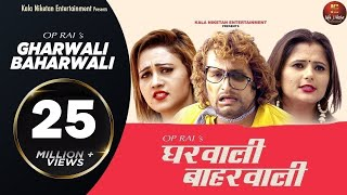 2018 I Gharwali Baharwali घरवाली बाहरवाली I Manjeet Panchal , Anjali Raghav, NS Mahi I OP Rai
