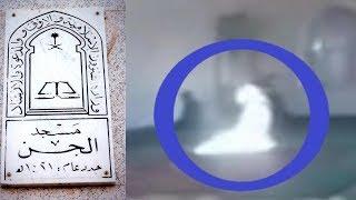 اين يوجد مسجد الجن ومن هم المصلون || مسجد الجن الذى صلى به النبى ( ﷺ )