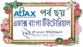 Ajax Bangla Tutorial (Part-6)