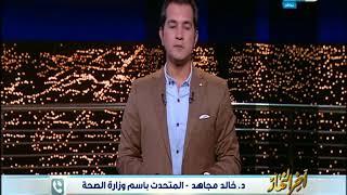 أخر النهار - وزير الصحة يتفقد مستشفيات محافظة الأقصر للوقوف على أخر التطورات في مستشفى الأقصر