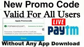 Paytm Promo Code Add Money Of December 2017 | Valid 1 Per User | Without Any App Download