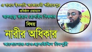 Bangla Waz MAULANA Sala uddin cadpori