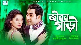 JIbon Gari | Shajal | Tisha | Dilara Jaman | New bangla natok 2017 | CD Vision