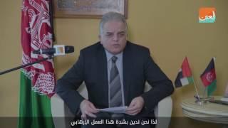 السفير الأفغاني في الإمارات يروي لبوابة العين الإخبارية تفاصيل تفجير قندهار الإرهابي