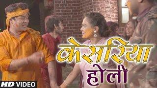KESARIYA HOLI - Title Song | Latest Holi Video Song 2017|Singer -Deepak Tripathi, Leena Das |