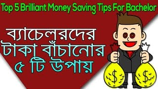 Top 5 Brilliant Money Saving Tips For Bachelor in Bangla | Bangla Motivational Video