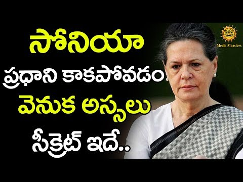 Untold Secrets behind Sonia Gandhi Sacrifice of India Prime Minister | Media Masters