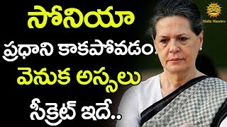 Untold Secrets behind Sonia Gandhi Sacrifice of India Prime Minister   Media Masters