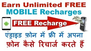 How to Recharge Mobile Balance for FREE! 100 % working- Free Mobile Recharge -2017