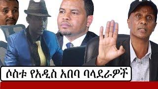 Ethiopia: ሶስቱ የአዲስ አበባ ባላደራዎች   Eskinder Nega   Takele uma   Addis Ababa