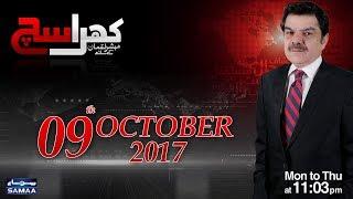 Khara Sach | SAMAA TV | 09 Oct 2017