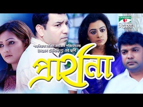 Xxx Mp4 Prarthona Bangla Full Movie Toukir Ahmed Mousumi Nag Shahriar Joy Noushin Channel I TV 3gp Sex