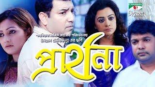 Prarthona | Bangla Full Movie | Toukir Ahmed | Mousumi Nag | Shahriar Joy | Noushin | Channel i TV