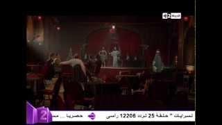 """مسلسل حارة اليهود - عشيقة """" النطاط """" تتحدى """" إبتهال """" فى الرقص على المسرح"""