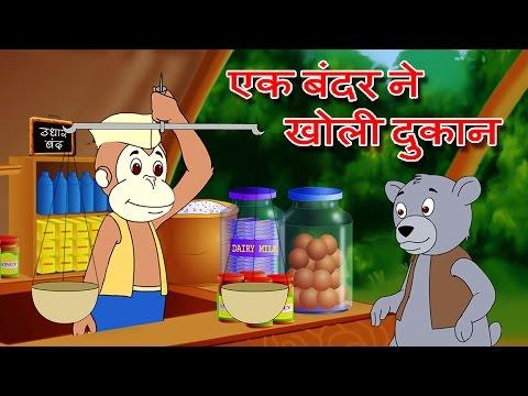 Ek Bandar Ne Kholi Dukan Hindi Animation Song & Rhyme by Jingle Toons