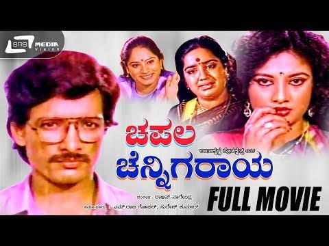 Xxx Mp4 Chapala Chennigaraya ಚಪಲ ಚೆನ್ನಿಗರಾಯ Kannada Full Comedy Movie HD Kashinath Kalpana 3gp Sex