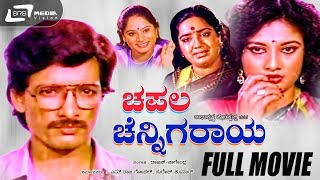 Chapala Chennigaraya - ಚಪಲ ಚೆನ್ನಿಗರಾಯ |Kannada Full Comedy Movie HD | Kashinath, Kalpana