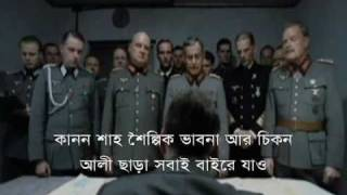 Funny movie clip-1-angry hitlar(Bangla dubbing by Zahidul hasan).wmv