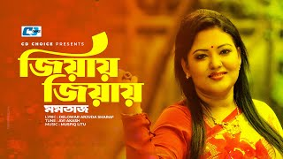 Jiay Jiay By Momotaz | Audio Jukebox | Joler Ayna | New Song 2016