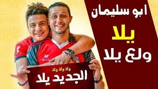 مولد ابو سليمان يلا 2019 (هيولع التكاتك) مهرجانات 2019 - شارع مزيكا | يلا شعبي 2019