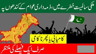 A Huge Challenge For Pakistani Nation || Dollar and Oil ||Discover Point
