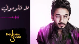 Abdullah Alhameem - La Telomone (Official Lyric Clip) | 2015 | عبدالله الهميم - لا تلوموني