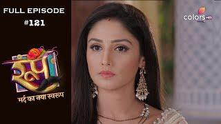 Roop : Mard Ka Naya Swaroop - 9th November 2018 - रूप : मर्द का नया स्वरुप  - Full Episode