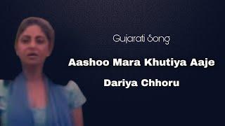 Aashoo Mara Khutiya Aaje Dariya Chhoru