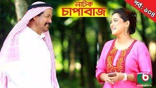 Bangla Comedy Natok | Chapabaj EP - 104 | ATM Samsuzzaman, Hasan Jahangir, Joy, Eshana, Any