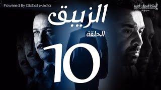 مسلسل الزيبق HD - الحلقة 10- كريم عبدالعزيز وشريف منير |EL Zebaq Episode |10
