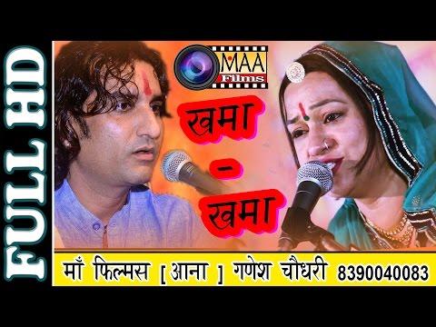 Xxx Mp4 Khama Khama L Prakash Mali Asha Vaisnav L माँ फिल्मस आना L BABA Ramdev New Bhajan 3gp Sex