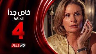 مسلسل خاص جدا - الحلقة الرابعة - بطولة يسرا  ومحمود قابيل - Khas Gdaan Serise Ep 04