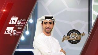 برنامج نجوم الابتكار الموسم الثاني الحلقة 09 | #نجوم_الابتكار