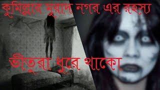 কুমিল্লার মুরাদ নগর এর রহস্য  | Comilla Murad Nogor  Horror Story