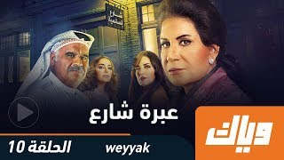 عبرة شارع - الحلقة 10 العاشرة  كاملة على تطبيق وياك | رمضان 2018
