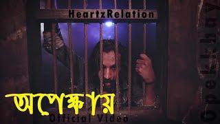 HeartzRelation - Opekkhay (official video)