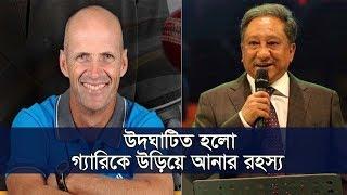 উদঘাটিত হলো গ্যারিকে উড়িয়ে আনার রহস্য!   Cricket Update of BD   Gary Kirsten   Somoy TV