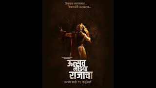 DJ Ran Julva Palana Bal Shivaji  Cha Soundcheck   DJ Shivtej |Shivjyanti Special|