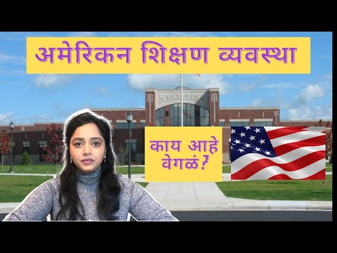 अमेरिकन शिक्षण व्यवस्था American School System Marathi Vlog 31