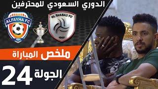 ملخص مباراة الشباب - الفيحاء ضمن منافسات الجولة 24 من الدوري السعودي للمحترفين