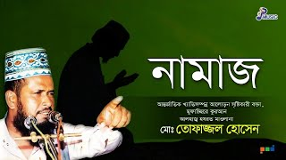 Maulana Tofazzal Hossain - Namaz | নামাজ | Bangla Waz | PSP Music