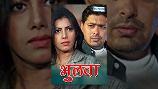 Bhulwa (2010) - Harshada Khandvilkar - Anand Abhayankar - Rasheed Mohame - Latest Marathi Movie