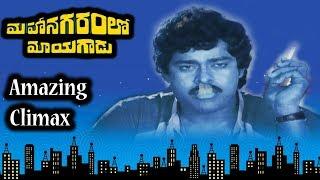 Amazing Climax Scenes   Mahanagaramlo Mayagadu Telugu Blockbuster Hit Movie   Cine Cafe Hub