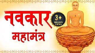 Navkar Mantra - Om Namo Arihantanam   Jain Paryushan Parva   Divine India